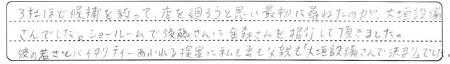 YoroIshibataNsamaAns3.jpg