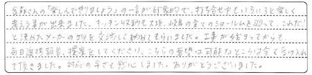 YoroIshibataNsamaAns4.jpg