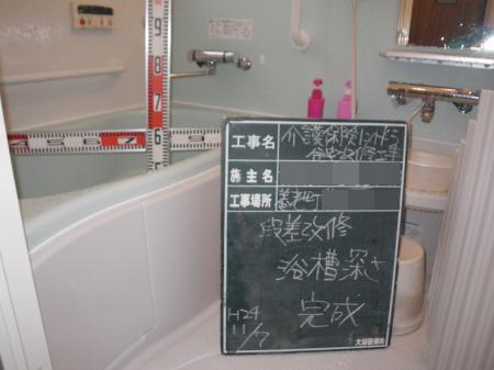 養老町 浴室(介護)リフォーム K様邸