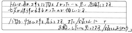 YoroKurigasaTsamaAns4.jpg