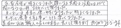 YoroOguraKsamaAns4.jpg