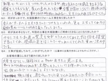 カーポートを設置された羽島市武藤寛幸様