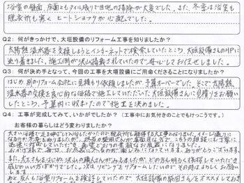 担当の柴田さんが真面目で、丁寧・迅速な対応で希望通りの素敵なお風呂になりました。