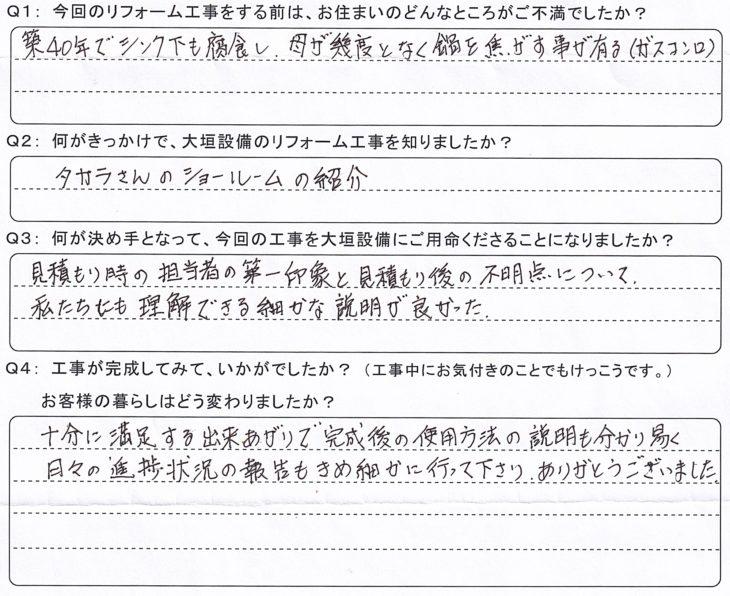 使用方法の説明は分かり易く、日々の進捗状況の報告もきめ細かでした。