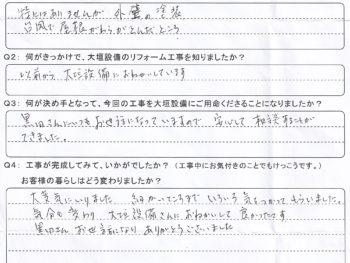 黒田さんにいつもお世話になっているので安心して相談できました。