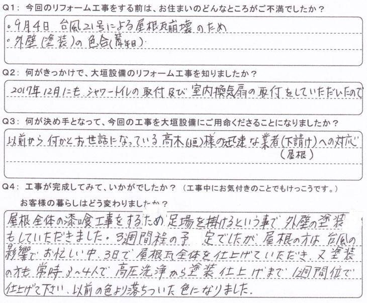 以前からお世話になっている高木さんが業者に迅速に対応してくれました
