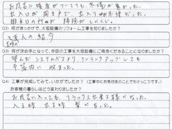 大垣の友人の紹介。望んだシステムキッチインよりワンランクアップしても予算内に収まった。