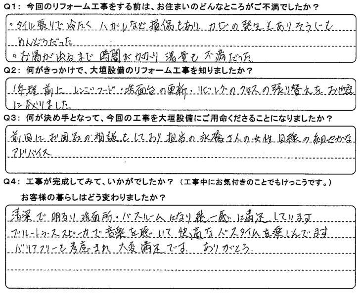 決め手は担当の永橋さんの女性目線の細やかなアドバイス